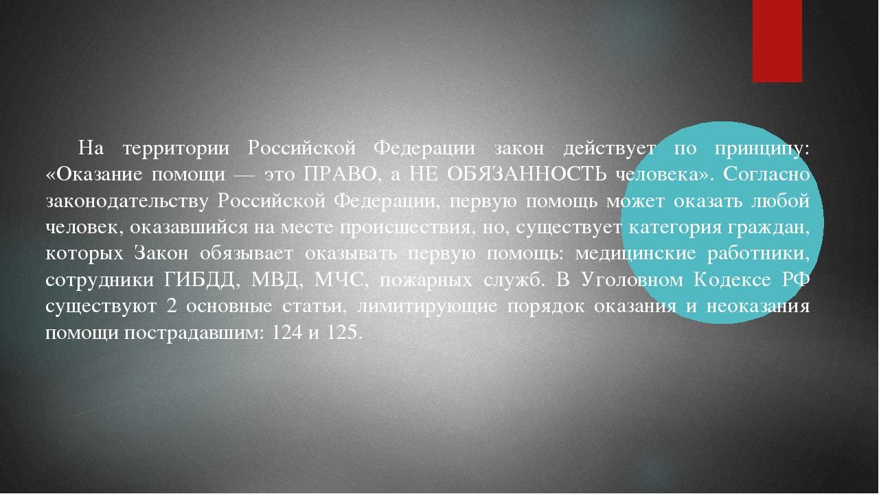 На территории Российской Федерации закон действует по принципу: «Оказание пом...