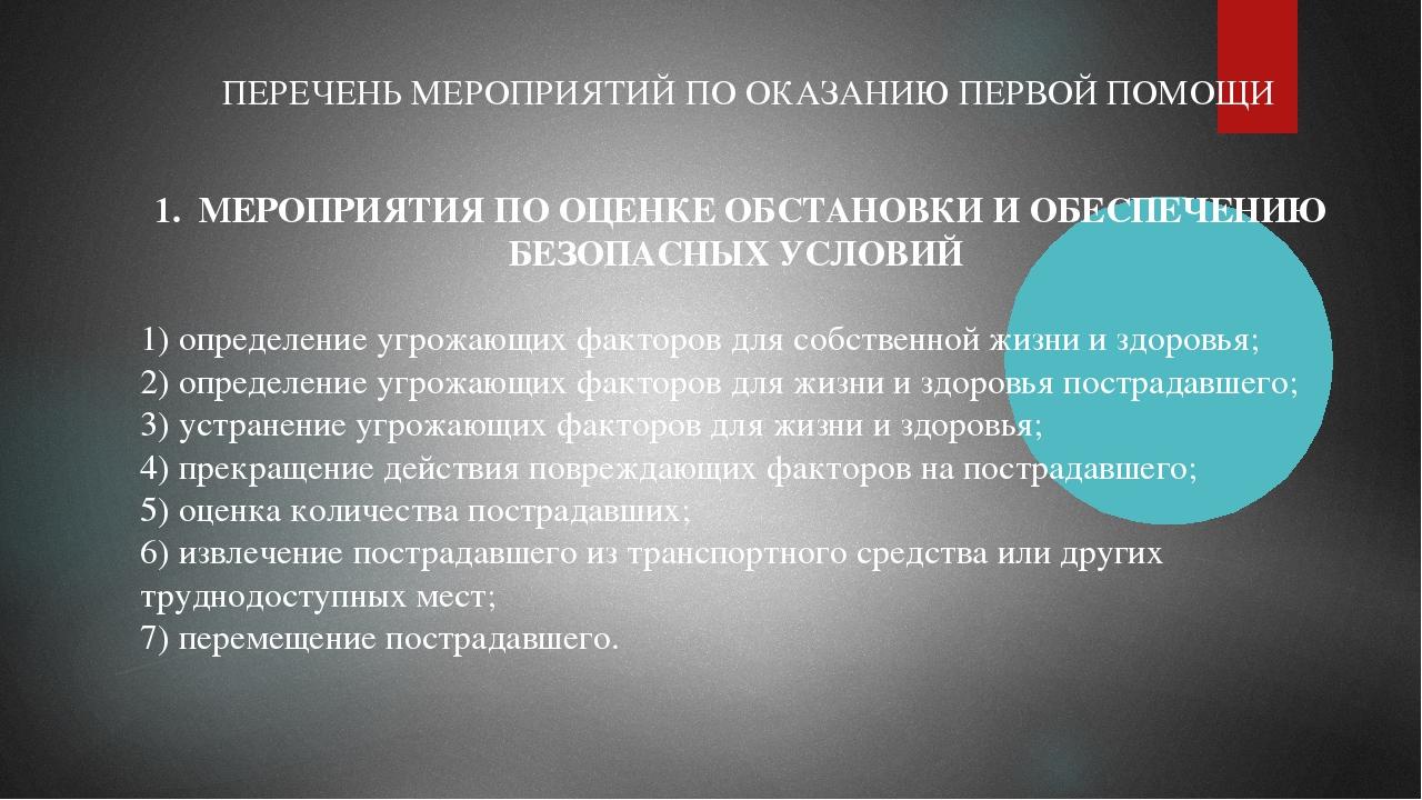 ПЕРЕЧЕНЬ МЕРОПРИЯТИЙ ПО ОКАЗАНИЮ ПЕРВОЙ ПОМОЩИ 1. МЕРОПРИЯТИЯ ПО ОЦЕНКЕ ОБСТА...