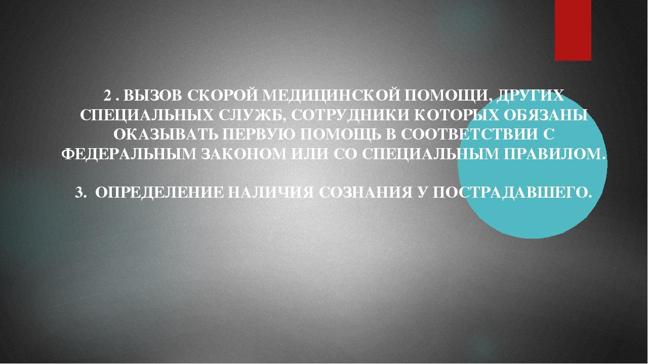 2 . ВЫЗОВ СКОРОЙ МЕДИЦИНСКОЙ ПОМОЩИ, ДРУГИХ СПЕЦИАЛЬНЫХ СЛУЖБ, СОТРУДНИКИ КОТ...