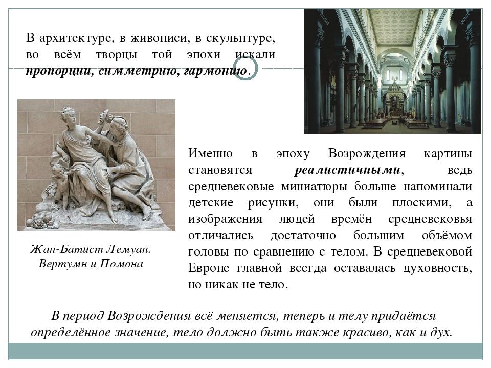 термобелье эпоха возрожд скульпторы художн термобелье