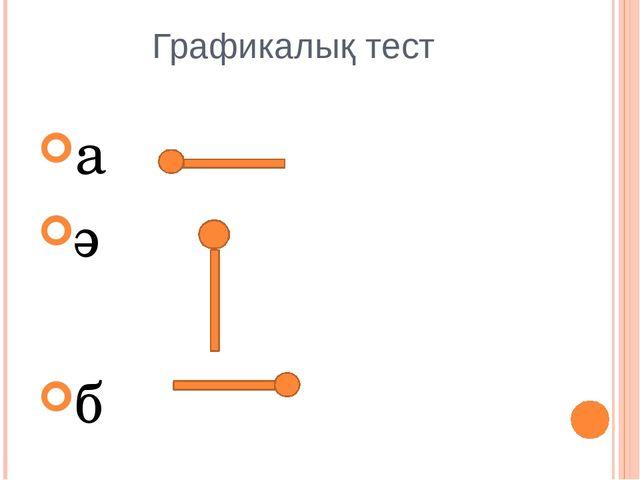Графикалық тест а ә б