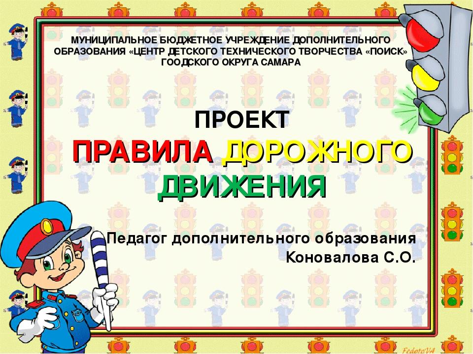 ПРОЕКТ ПРАВИЛА ДОРОЖНОГО ДВИЖЕНИЯ Педагог дополнительного образования Коновал...