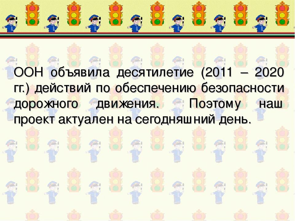 ООН объявила десятилетие (2011 – 2020 гг.) действий по обеспечению безопаснос...