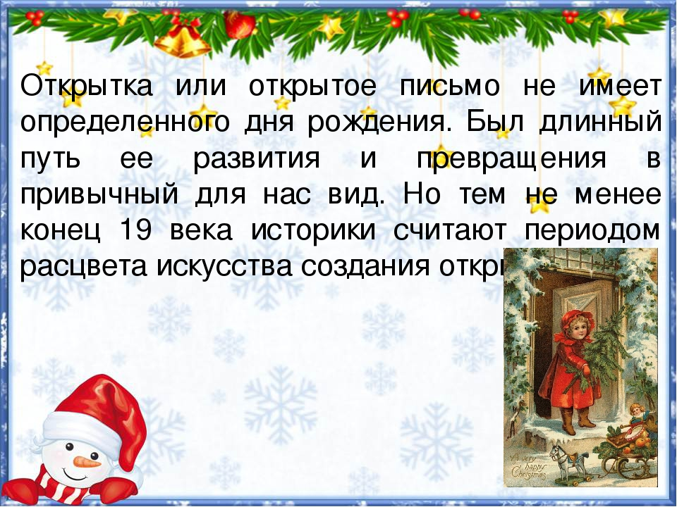 Днем, как написать открытку по русский