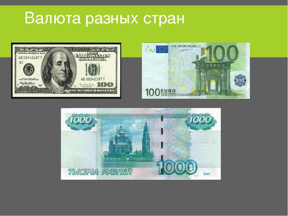 фото валют разных стран прошлом уроке