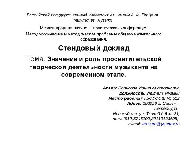 Доклад на тему творческая деятельность 7761