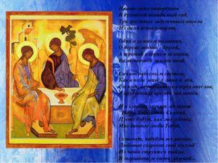 Икона- окно отворённое В духовный невидимый сад, Три грустных задумчивых ан