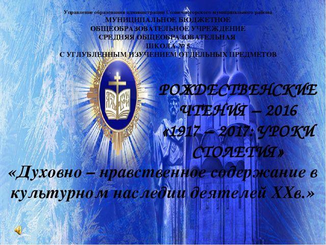 Управление образования администрации Солнечногорского муниципального района М...