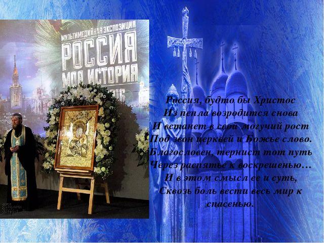 Россия, будто бы Христос Из пепла возродится снова И встанет в свой могучий р...
