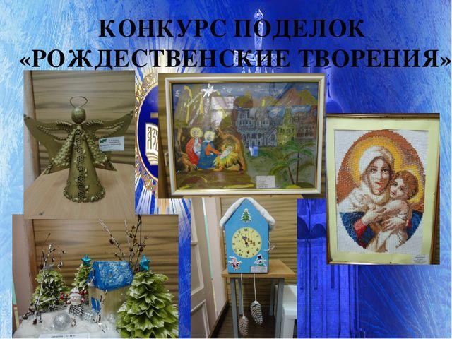 КОНКУРС ПОДЕЛОК «РОЖДЕСТВЕНСКИЕ ТВОРЕНИЯ»