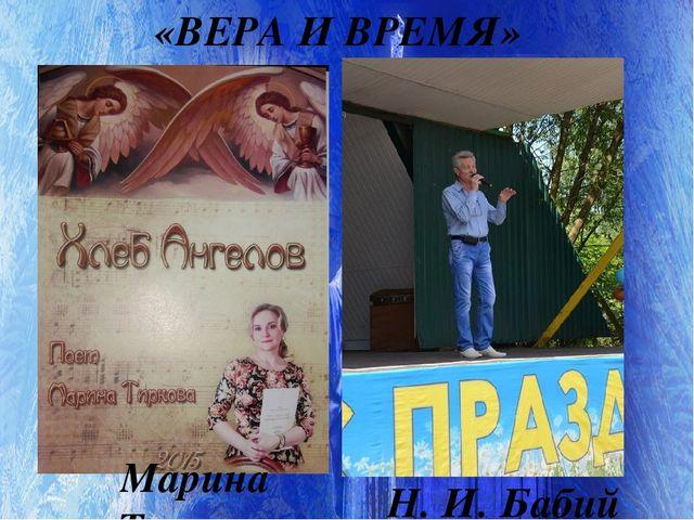 «ВЕРА И ВРЕМЯ» Марина Тиркова Н. И. Бабий