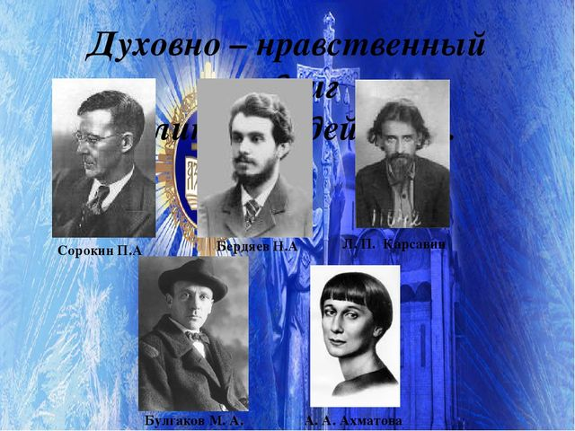 Духовно – нравственный подвиг великих людей XX в. Сорокин П.А Бердяев Н.А Л....