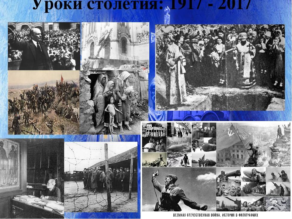 Уроки столетия: 1917 - 2017