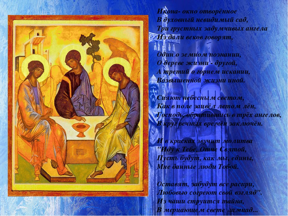 Икона- окно отворённое В духовный невидимый сад, Три грустных задумчивых ан...