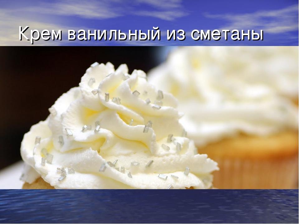 приготовление крема ванильного из сметаны фото это комбинированный
