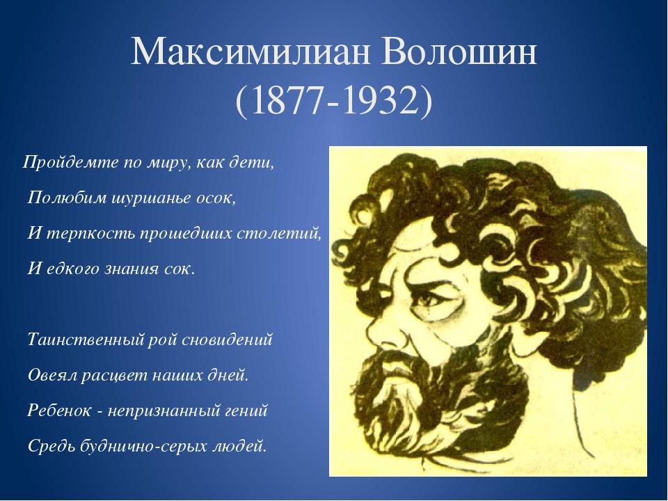 открытки крымские стихи волошина это материал