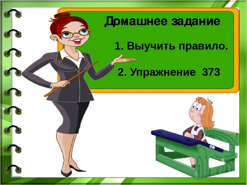 Домашнее задание 1. Выучить правило. 2. Упражнение 373