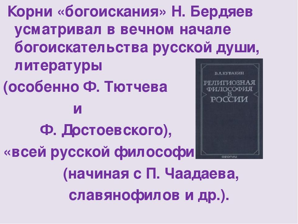 Корни «богоискания» Н. Бердяев усматривал в вечном начале богоискательства р...
