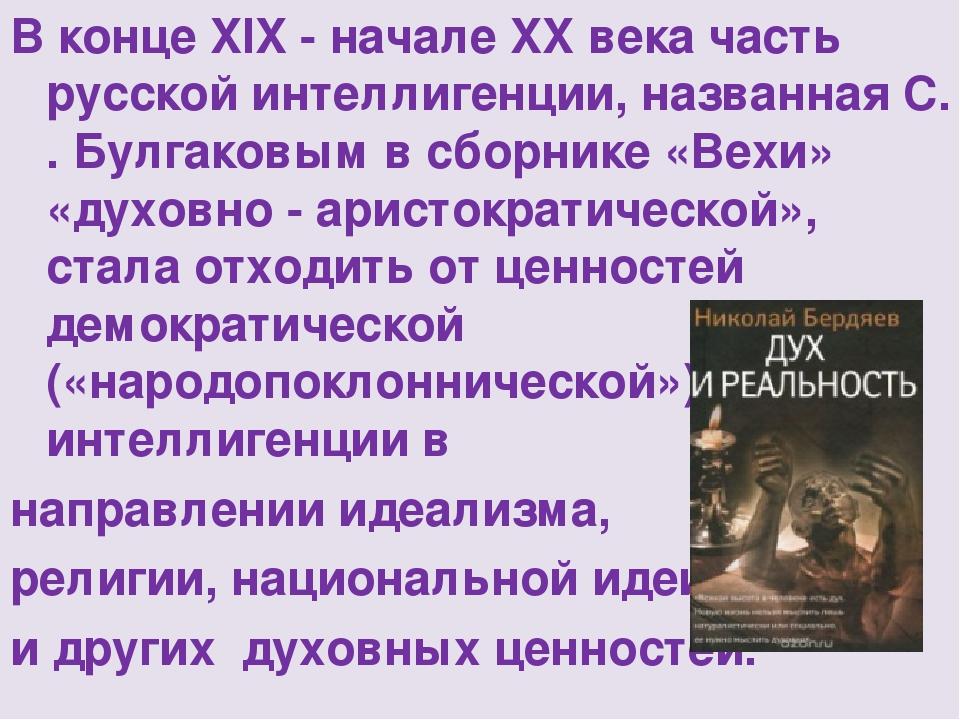 В конце XIX - начале XX века часть русской интеллигенции, названная С. . Булг...