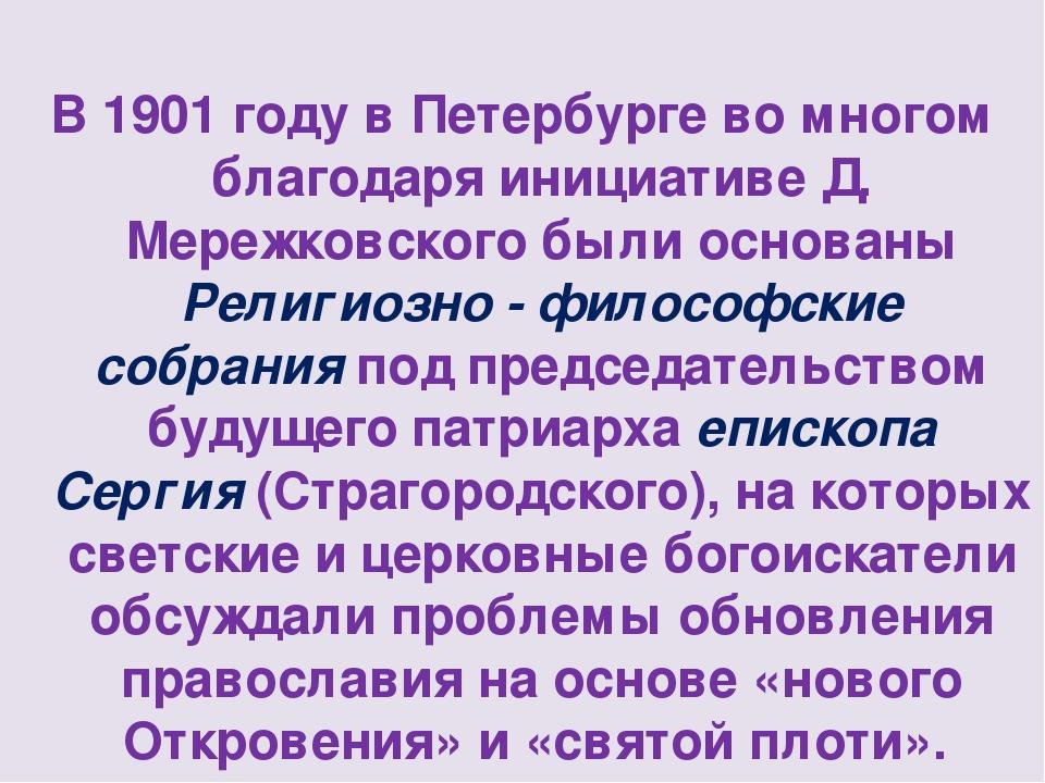 В 1901 году в Петербурге во многом благодаря инициативе Д. Мережковского был...