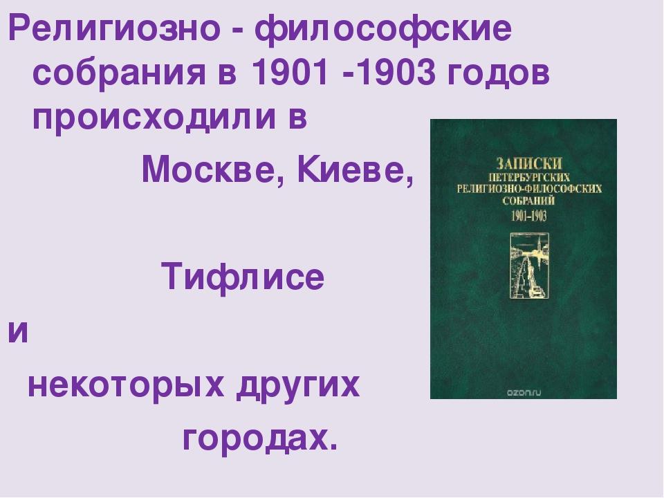 Религиозно - философские собрания в 1901 -1903 годов происходили в Москве, Ки...