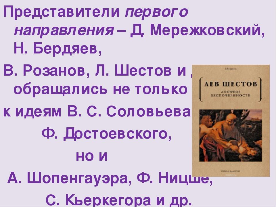 Представители первого направления – Д. Мережковский, Н. Бердяев, В. Розанов,...