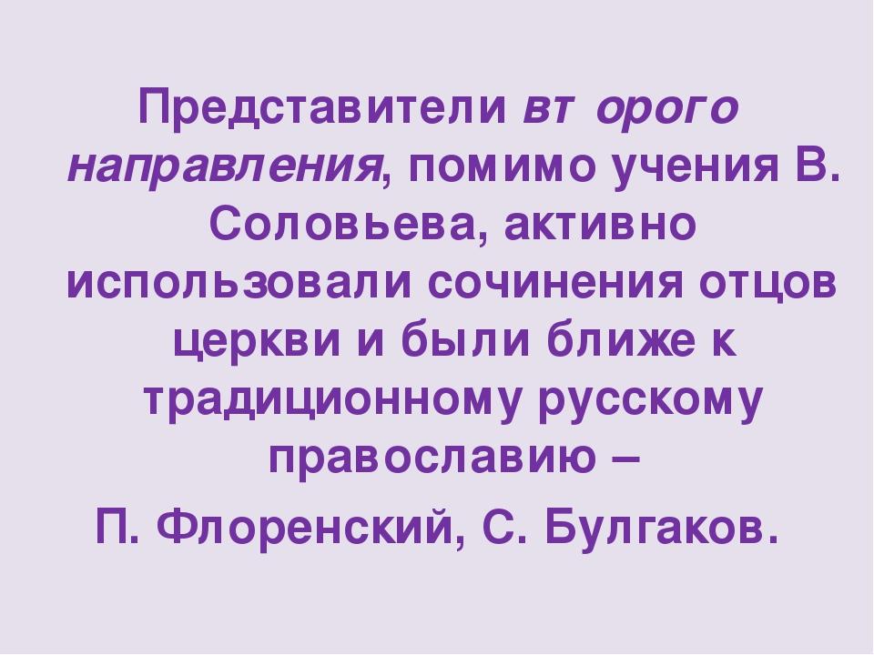 Представители второго направления, помимо учения В. Соловьева, активно испол...