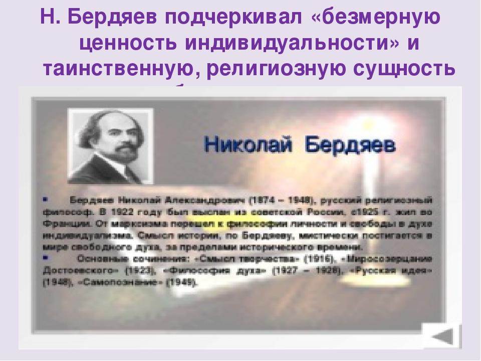 Н. Бердяев подчеркивал «безмерную ценность индивидуальности» и таинственную,...
