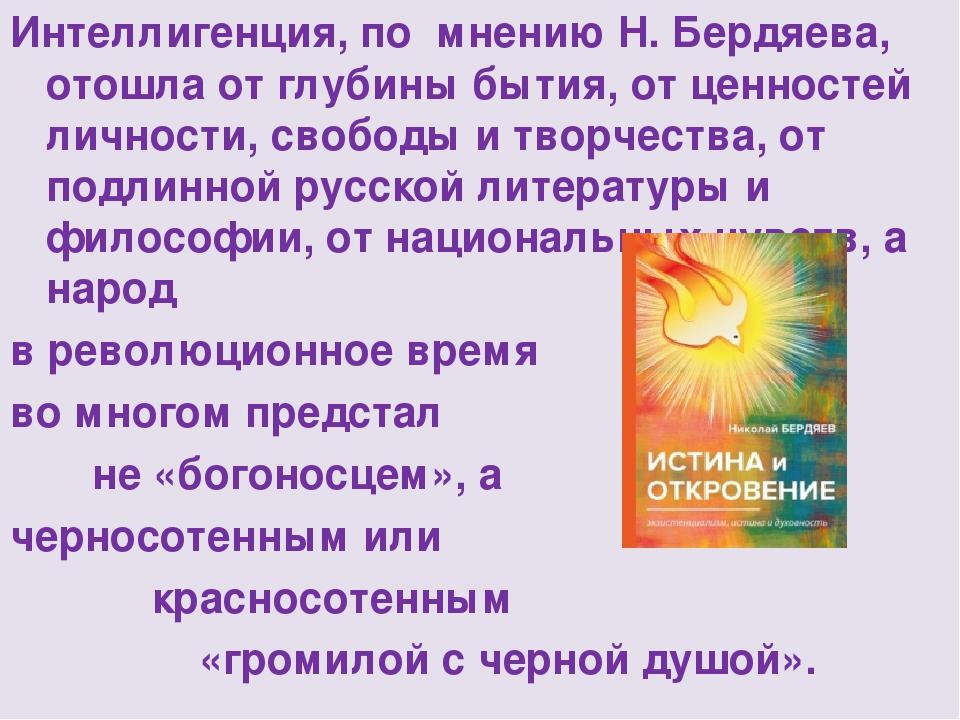 Интеллигенция, по мнению Н. Бердяева, отошла от глубины бытия, от ценностей л...