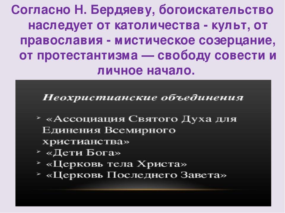 Согласно Н. Бердяеву, богоискательство наследует от католичества - культ, от...