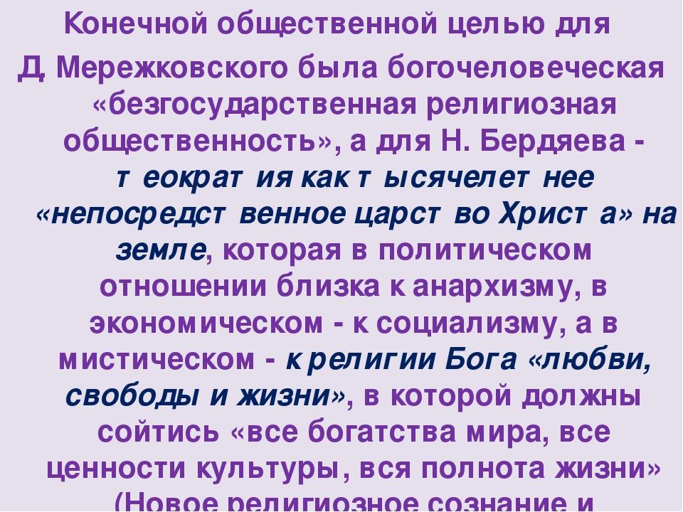 Конечной общественной целью для Д. Мережковского была богочеловеческая «безго...