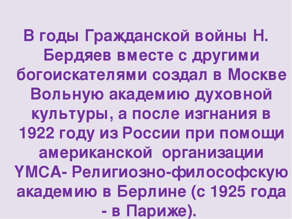В годы Гражданской войны Н. Бердяев вместе с другими богоискателями создал в...