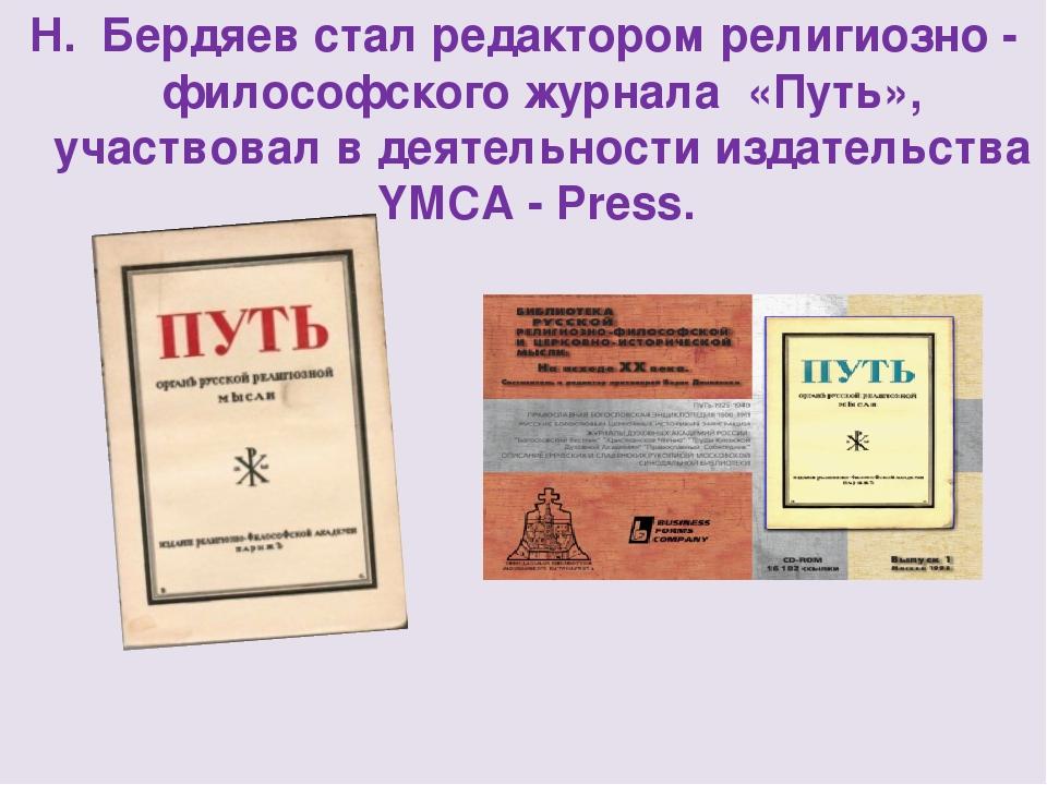 Н. Бердяев стал редактором религиозно - философского журнала «Путь», участвов...