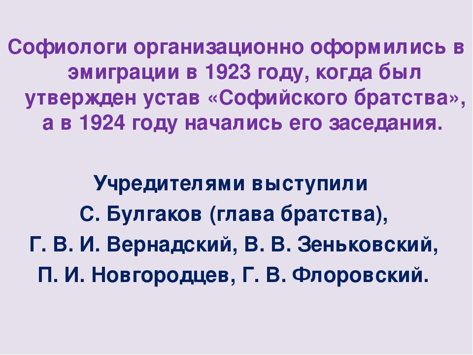 Софиологи организационно оформились в эмиграции в 1923 году, когда был утвер...