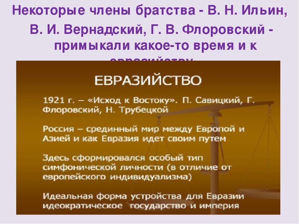 Некоторые члены братства - В. Н. Ильин, В. И. Вернадский, Г. В. Флоровский -...