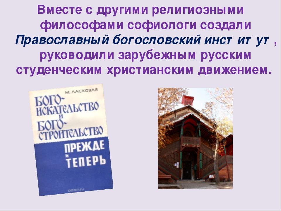 Вместе с другими религиозными философами софиологи создали Православный богос...