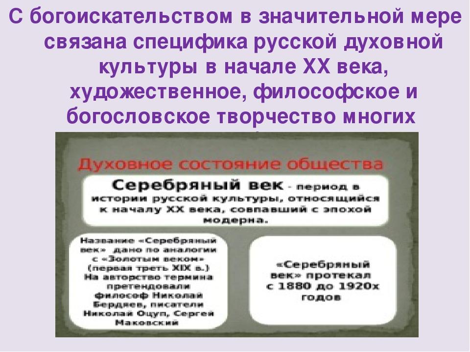 С богоискательством в значительной мере связана специфика русской духовной ку...