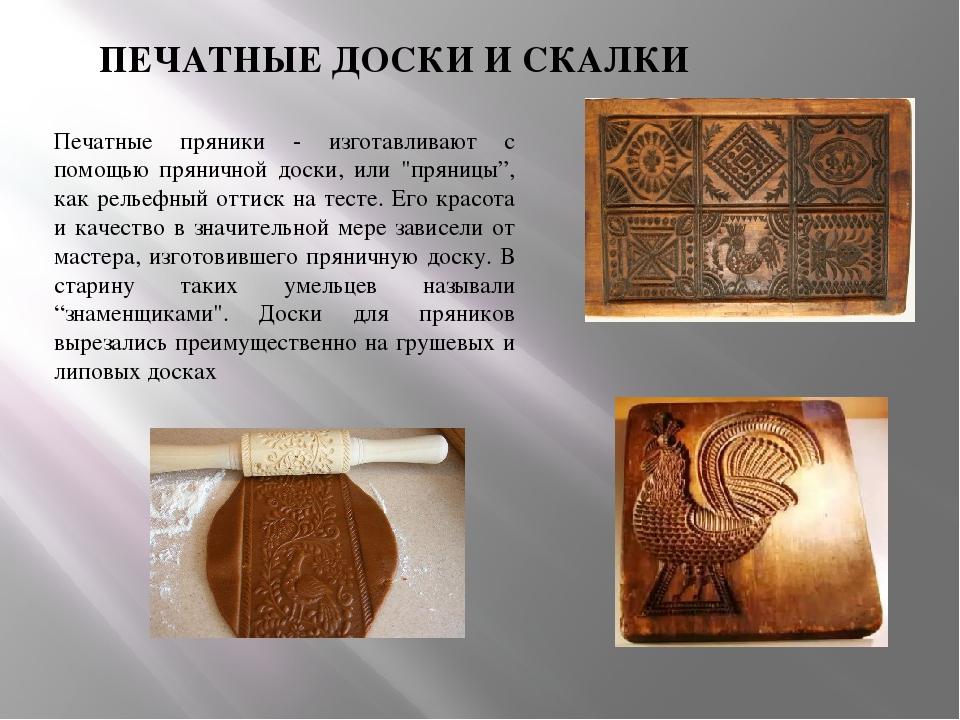 ПЕЧАТНЫЕ ДОСКИ И СКАЛКИ Печатные пряники - изготавливают с помощью пряничной...