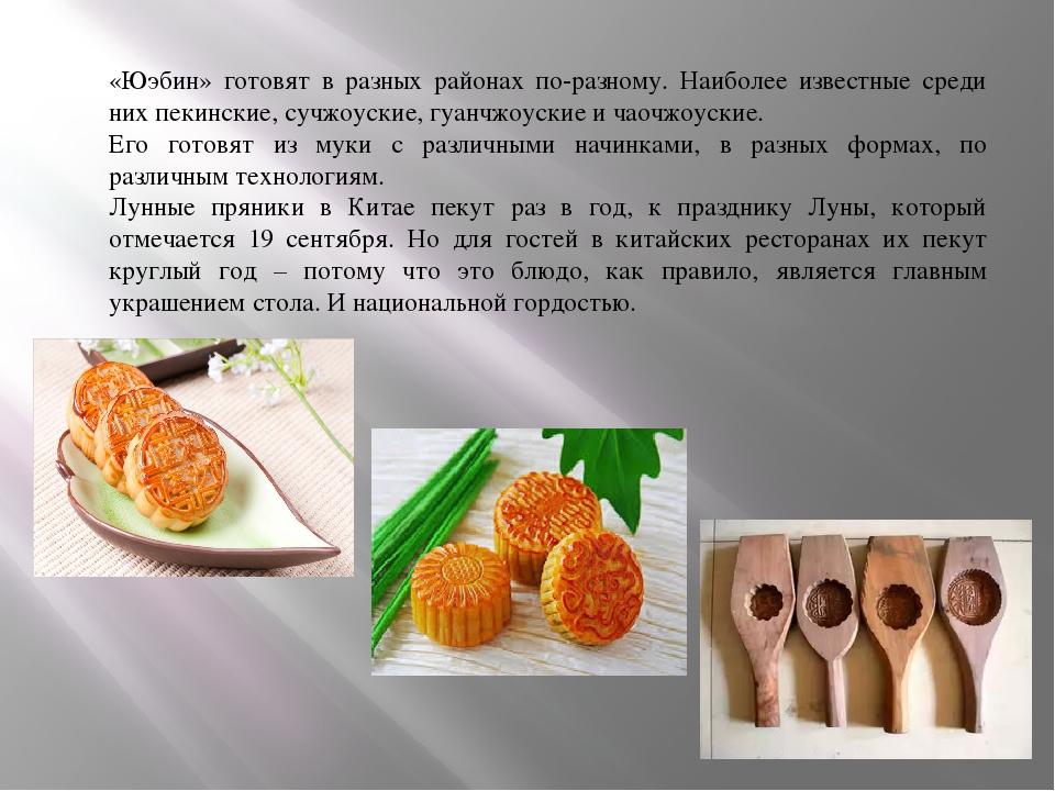 «Юэбин» готовят в разных районах по-разному. Наиболее известные среди них пек...