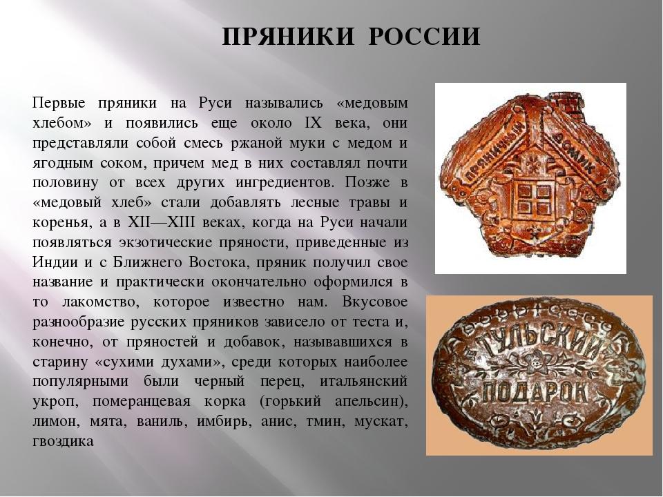 ПРЯНИКИ РОССИИ Первые пряники на Руси назывались «медовым хлебом» и появилис...
