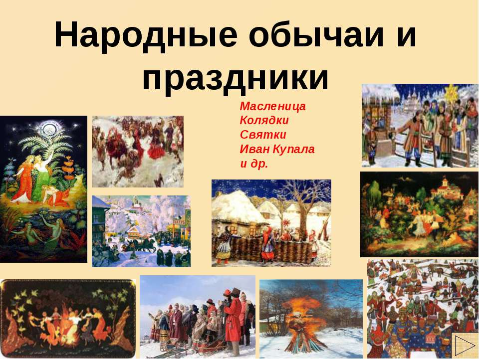 святочными со и обычаями народа знакомство традициями