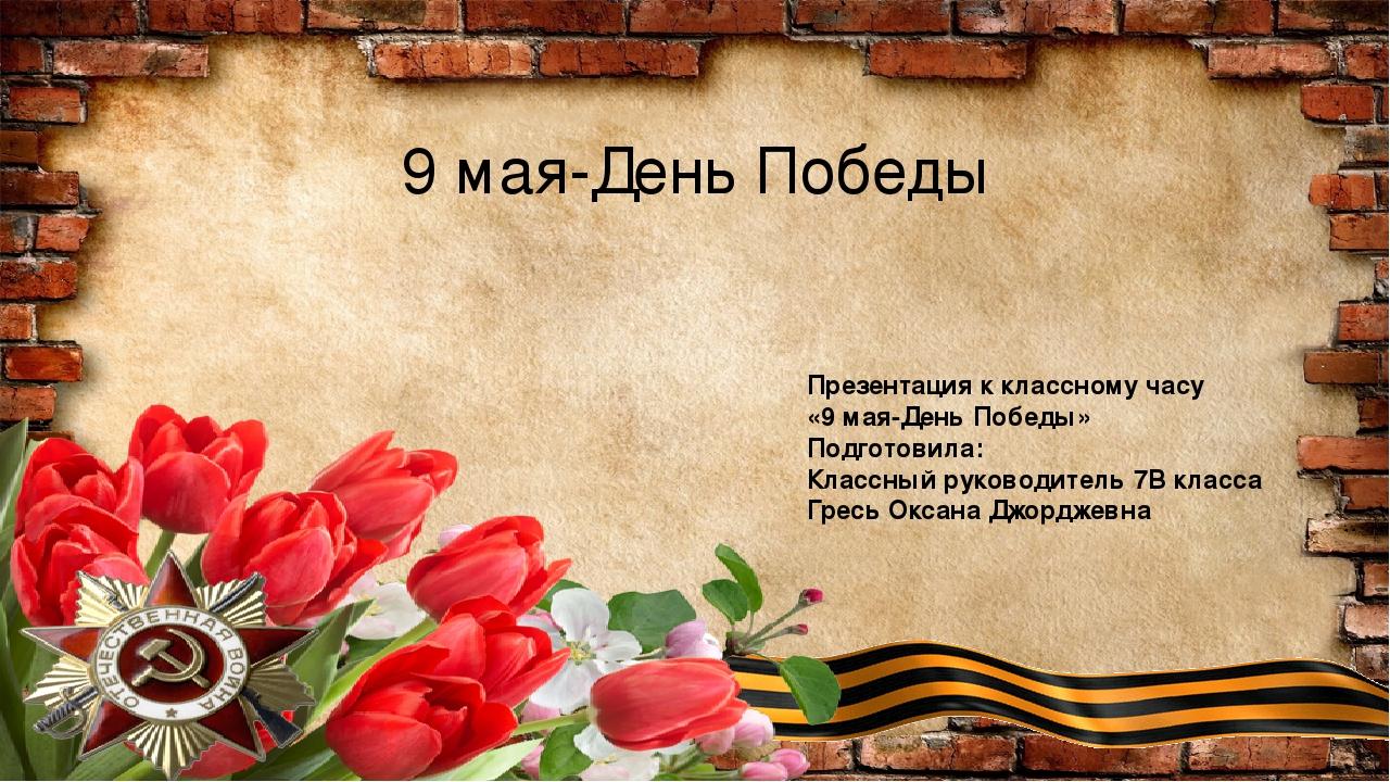 9 мая-День Победы Презентация к классному часу «9 мая-День Победы» Подготовил...