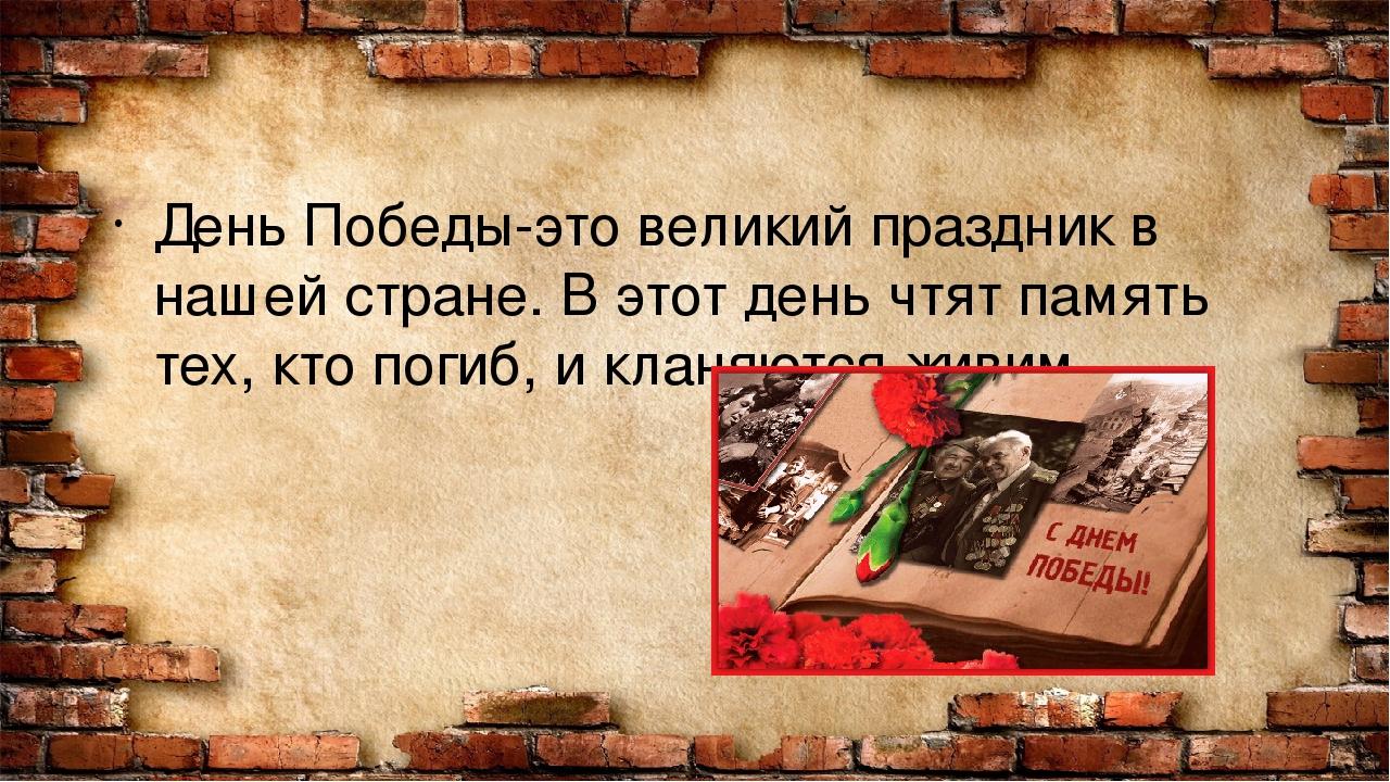 День Победы-это великий праздник в нашей стране. В этот день чтят память тех...