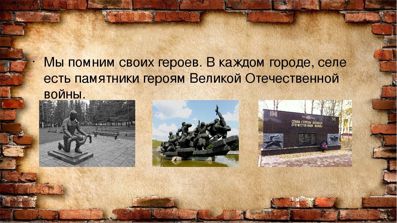 Мы помним своих героев. В каждом городе, селе есть памятники героям Великой...