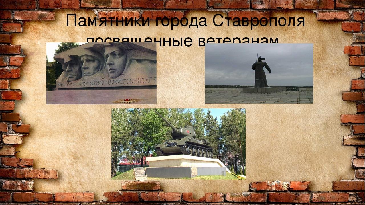 Памятники города Ставрополя посвященные ветеранам