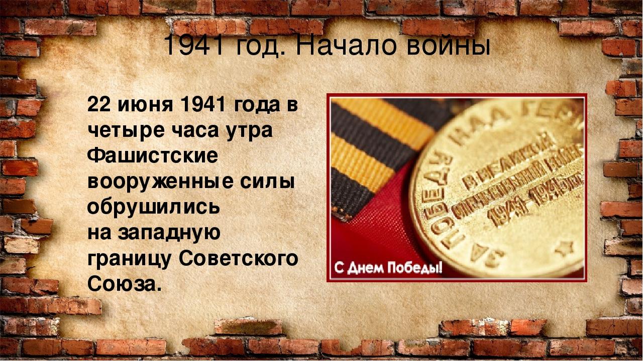 1941 год. Начало войны 22 июня 1941 года в четыре часа утра Фашистские вооруж...