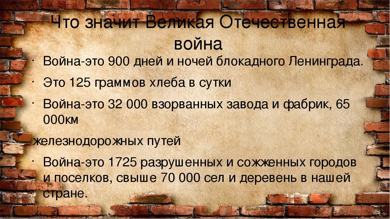 Что значит Великая Отечественная война Война-это 900 дней и ночей блокадного...