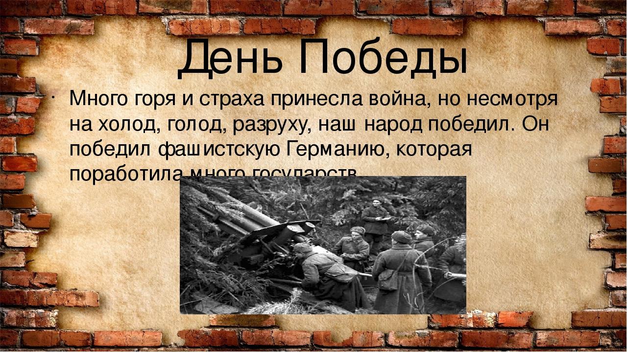 День Победы Много горя и страха принесла война, но несмотря на холод, голод,...