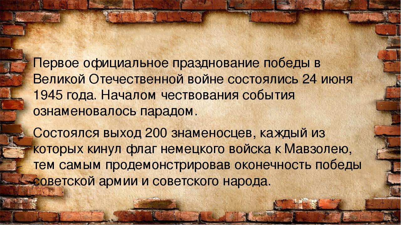 Первое официальное празднование победы в Великой Отечественной войне состоял...