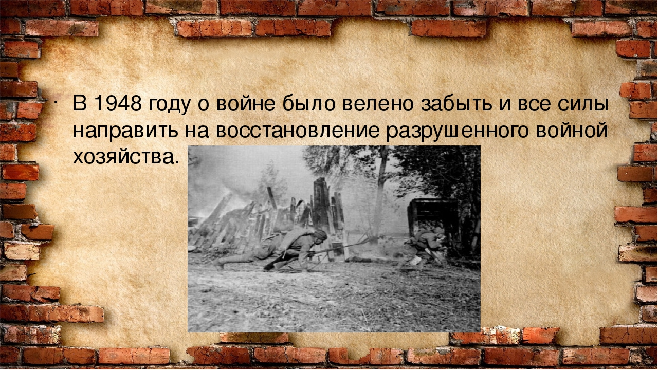 В 1948 году о войне было велено забыть и все силы направить на восстановлени...